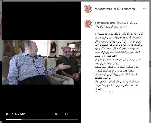 واکنش پرویز پرستویی به درگذشت محمدعلی کشاورز