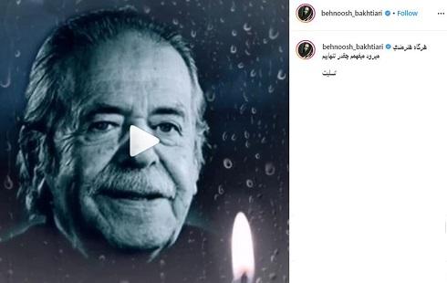 پیام تسلیت بهنوش بختیاری برای درگذشت استاد کشاورز