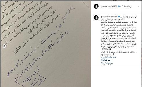 انتشار دستخط استاد محمدعلی کشاورز در اینستاگرام پرستو صالحی