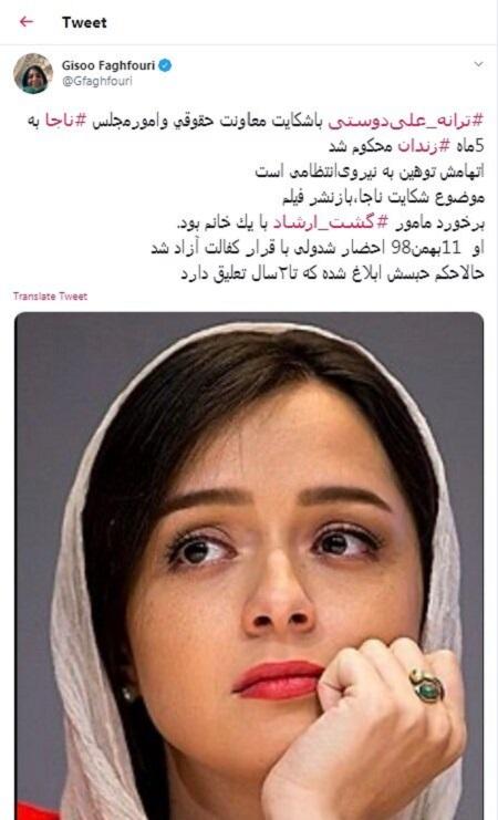 ترانه علیدوستی به 5 ماه زندان محکوم شد
