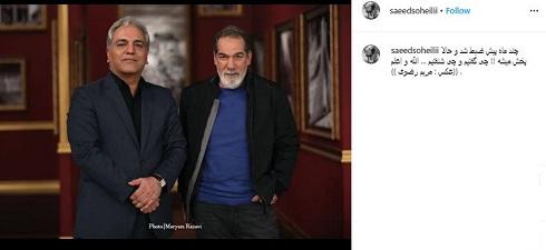 تاخیر چند ماهه پخش برنامه دورهمی با حضور سعید سهیلی