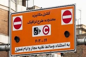 اجرای دوباره طرح ترافیک پایتخت از شنبه