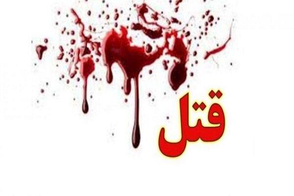 داماد دو زنه به دست برادرزنهایش به قتل رسید
