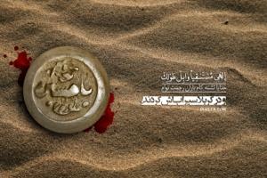 روزشمار سفر حسین بن علی (ع): ۸ محرم ۶۱ / پیوستن امیه بن سعد طایى به یاران امام