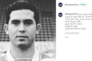 واکنش احساسی علیرضا منصوریان به درگذشت سرژیک تیموریان
