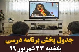 جدول پخش مدرسه تلویزیونی شنبه ۲۳ شهریور در تمام مقاطع تحصیلی