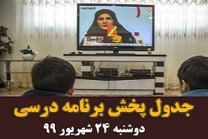 جدول پخش مدرسه تلویزیونی شنبه ۲۴ شهریور در تمام مقاطع تحصیلی