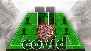 حمله کوید-۱۹ به ستارگان فوتبال/ یازده ستارهی بزرگ انتخابی کرونا