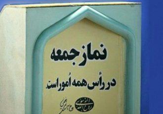 آیین نماز جمعه در هشت شهر کهگیلویه و بویراحمد لغو شد