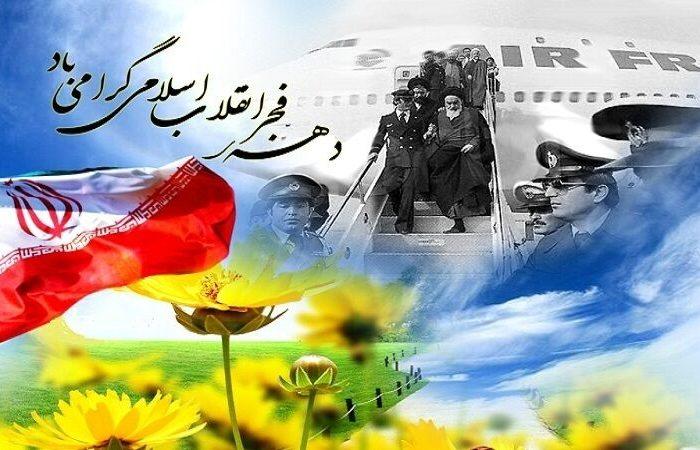 تمامی پیشرفت های کشور به برکت انقلاب اسلامی است