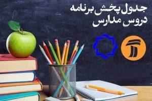 جدول پخش مدرسه تلویزیونی پنجشنبه ۹ بهمن ۹۹ در تمام مقاطع تحصیلی
