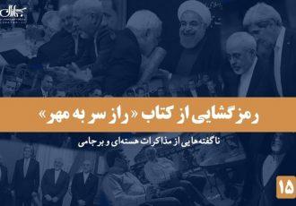 رمزگشایی از کتاب «راز سر به مهر»؛ ناگفته هایی از مذاکرات هسته ای و برجامی – ۱۵/ از ماجرای مترجم جلیلی و مترجم افغان نمایندگان «پنج بهاضافۀ یک» تا حمله یک جوان به ظریف با چوب پرچم ایران!