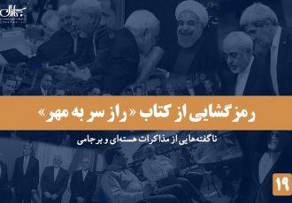 رمزگشایی از کتاب «راز سر به مهر»؛ ناگفته هایی از مذاکرات هسته ای و برجامی – ۱۹/ از تصمیم قاطع ایران در مورد فردو تا سوال مهم مذاکرهکنندگان ایرانی