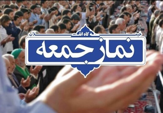 تصمیم مهم درباره برگزاری نماز جمعه در استان تهران