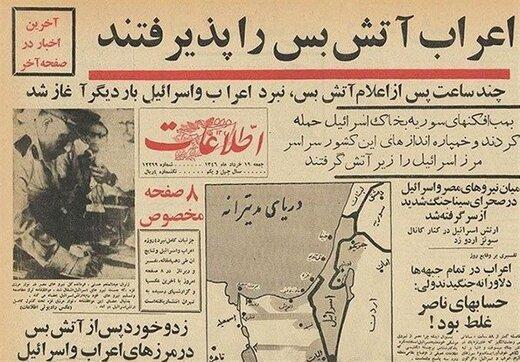 ردپای پول اسرائیل در تیترزنی و رپرتاژ دو روزنامه معروف دوره پهلوی+عکس
