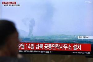 کره شمالی دفتر ارتباط دو کره را منفجر کرد!