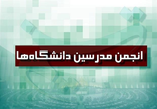 اعتراض انجمن اسلامی مدرسین دانشگاهها به اخراج بیژن عبدالکریمی از دانشگاه آزاد