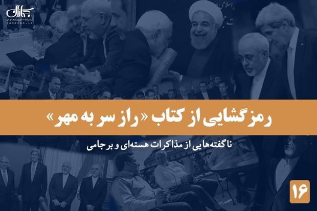 رمزگشایی از کتاب «راز سر به مهر»؛ ناگفته هایی از مذاکرات هسته ای و برجامی – ۱۶/ ماجرای هماهنگی پنج قدرت اصلی شورای امنیت در مذاکرات علیه برنامه موشکی ایران